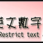 AS3 - Restrict Text Amount