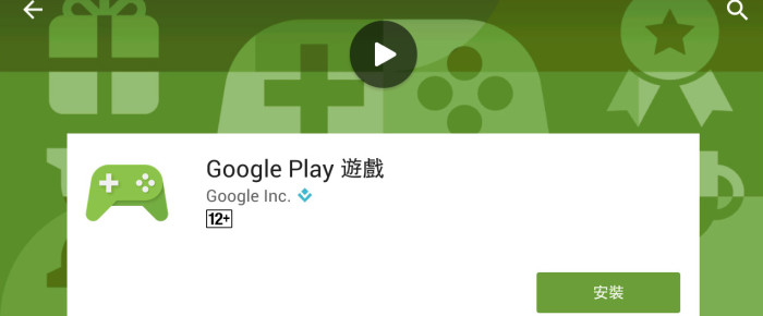 [Unity] Google Play Game Service – iOS